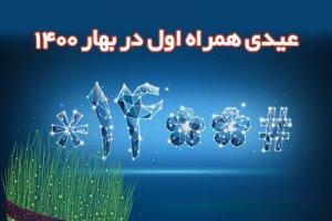 عیدی همراه اول در بهار 1400