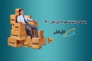 معرفی بهترین بسته اینترنت همراه اول سال 1400 + قیمت و راهنمای خرید