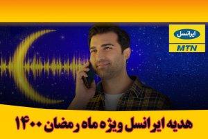 راهنمای فعالسازی هدیه ایرانسل در ماه رمضان 1400