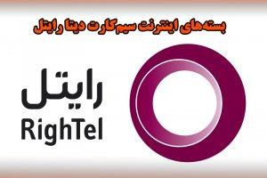 معرفی و راهنمای خرید بستههای اینترنت سیم کارت دیتا رایتل- بهار 1400