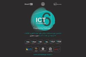 ششمین دوره مسابقات چالشهای فناوری ICT Challenge 6 برگزار میشود
