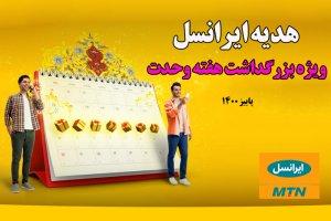 هدیه ایرانسل ویژه هفته وحدت- پاییز 1400