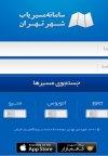 """با اپلیکیشن """"مسیریاب"""" به راحتی در شهر تهران رفت و آمد کنید+دانلود"""