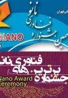 یازدهمین جشنواره برترین محصولات نانوفناوری ایران برگزار میشود