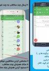 اپلیکیشن تلگراف
