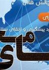 ماهنامه شبکه: همایش بررسی فرصت ها و چالشهای فضای مجازی برگزار میشود