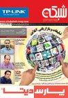 نسخه الکترونیکی ماهنامه شبکه ۱۸۶