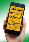 تبلیغات و بازاریابی آنلاین
