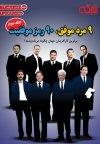 کتاب الکترونیک: 9 مرد موفق 90 رمز موفقیت ( جلد دوم )