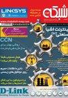 نسخه الکترونیکی ماهنامه شبکه 194