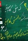 وضعیت تدریس رشته کامپیوتر در دانشگاههای ایران و جهان