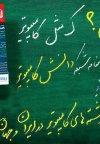 از دورههای رایگان و آنلاین هاروارد تا ظرفیت دانشگاههای ایران و مجموعه آموزشی پایتون