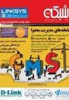 نسخه الکترونیکی ماهنامه شبکه 199