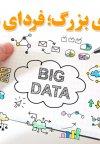 دانلود کنید: پرونده ویژه دادههای بزرگ؛ فردای بزرگتر