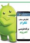 معرفی کانال تلگرام: برنامهنویسی اندروید