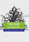 کاهش هزینههای ترجمه حرفهای با کمک فناوری