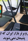 10 روتر پرفروش و برتر بازار ایران که از خرید آنها پشیمان نمیشوید