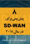 ۸ پیشبینی برای SD-WAN در سال 2018