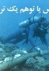 پیامدهای حمله فیزیکی به کابلهای اینترنتی زیر دریا