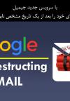 """گوگل برای جیمیل سرویس ایمیل """"خودنابود کننده"""" راهاندازی میکند"""