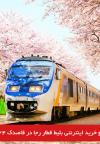 اطلاع از موجودی بلیط قطار، سهولت در رزرو بلیط قطار رجا و امکان خرید اینترنتی در قاصدک 24
