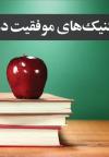 روشها و تکنیکهای موفقیت در یادگیری (قسمت دوم)
