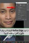 با ابزار قدرتمند Refine Edge فوتوشاپ به تصاویر خود جلا دهید