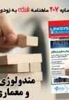 ماهنامه شبکه شماره 207 بزودی منتشر میشود