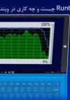 Runtime Broker چیست و چه کاری در ویندوز انجام میدهد؟