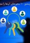 چگونه در ویندوز 10 مجوزهای اپها را مدیریت کنیم