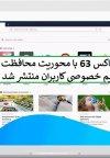 فایرفاکس 63 امنیت را به خانه شما میآورد