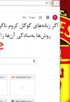 چگونه بعد از بسته شدن ناگهانی گوگل کروم زبانههای بسته شده را باز کنیم
