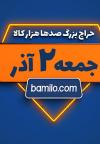 جمعه دوم آذر بزرگترین حراج سال بامیلو برگزار میشود