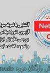 آموزش رایگان دوره نتورکپلاس (+Network) نمونه سوالات امتحانی نتورکپلاس (بخش 16)