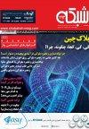 نسخه الکترونیکی ماهنامه شبکه 213