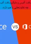 مایکروسافت آفیس و مایکروسافت آفیس 365 چه تفاوتهایی با هم دارند؟