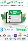 برگزاری نمایشگاه آنلاین کارآموزی کارآموزشو