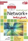 کتاب الکترونیک +Network راهنمای شبکهها