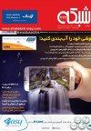 نسخه الکترونیکی ماهنامه شبکه 222