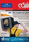 نسخه الکترونیکی ماهنامه شبکه 223