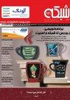 نسخه الکترونیکی ماهنامه شبکه 230