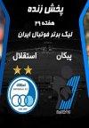 پخش زنده بازی استقلال تهران - پیکان / مرداد 99