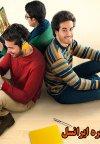 راهنمای فعالسازی اینترنت چندکاربره ایرانسل