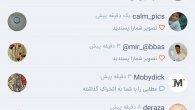 ویسگون؛ اپلیکیشن ایرانی اشتراک تصاویر
