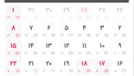 روز و ساعت و لحظه دقیق تحویل سال 1398 در تمام کشورها