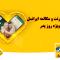 راهنمای فعالسازی بسته هدیه اینترنت و مکالمه ایرانسل ویژه روز پدر- 7 اسفند 99