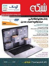 نسخه الکترونیکی ماهنامه شبکه 231