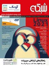 نسخه الکترونیکی ماهنامه شبکه 238