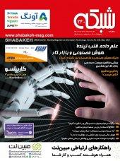 نسخه الکترونیکی ماهنامه شبکه 240
