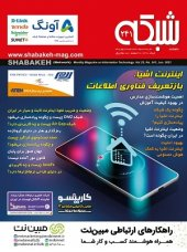 نسخه الکترونیکی ماهنامه شبکه 241